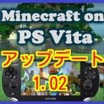 マインクラフト Vita アップデート 1.02の内容は!?