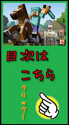 mokujimaincraft2