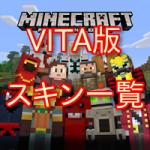マインクラフト Vita スキン一覧と内容紹介