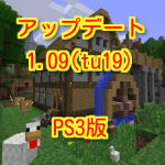 マインクラフトPS3 アップデート1.09(tu19)の内容は!?
