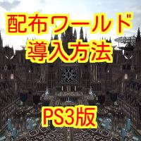 Be ワールド マイクラ 配布 【minecraft】五分で配布ワールド入れ方をマスター!Java Edition