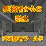マインクラフト PS3 配布ワールド 刑務所脱出ゲームが人気!?