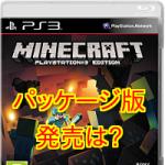 マインクラフト PS3 日本版パッケージは発売されるのか