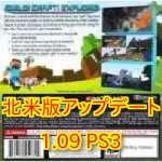 マインクラフト PS3 北米版 アップデート1.09(TU19)の内容は!?