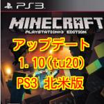 マインクラフトPS3 アップデート1.10(tu20)が北米版に!