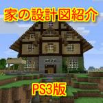 マインクラフト PS3 家の設計図を紹介!!