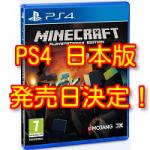 マインクラフトPS4 日本版の発売日が決定!!