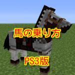 マインクラフトPS3版の馬の乗り方は?