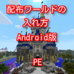 マインクラフトpe 配布ワールドの入れ方 Androidの場合