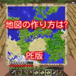 マインクラフトpeで地図の作り方は?