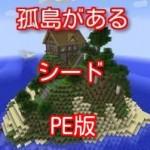 マインクラフトpe Seed値情報 孤島があるシード