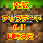 マインクラフトpe アップデート 0.11 日時が決定!?