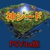マインクラフト Vita 神シード値を紹介