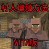 マインクラフト Vita 村人 増殖方法を紹介