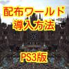 マインクラフトPS3版の配布ワールドの入れ方は!?