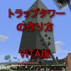 マインクラフト Vita TT(トラップタワー)の作り方