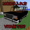 マインクラフト Vita版のModのいれ方ってある?